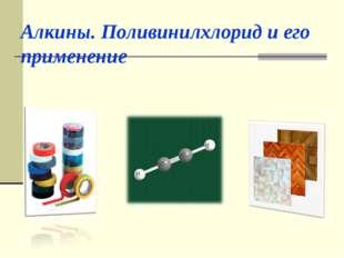 Алкины. Поливинилхлорид и его применение