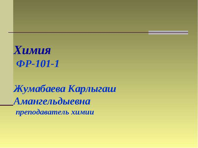 Химия ФР-101-1 Жумабаева Карлыгаш Амангельдыевна преподаватель химии