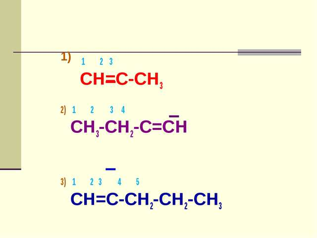 1) 1 2 3 CH=C-CH3 2) 1 2 3 4 CH3-CH2-C=CH 3) 1 2 3 4 5 CH=C-CH2-CH2-CH3