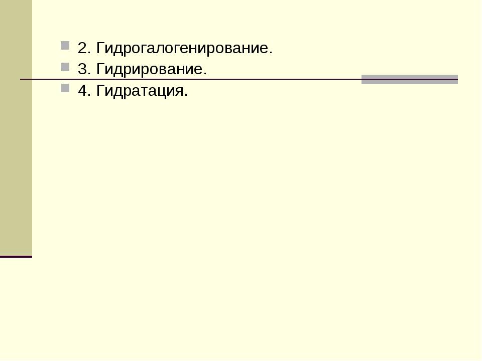 2. Гидрогалогенирование. 3. Гидрирование. 4. Гидратация.