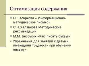 Оптимизация содержания: Н.Г Агаркова « Информационно-методическое письмо» С.Н