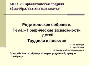 МОУ « Тарбагатайская средняя общеобразовательная школа» Родительское собрание