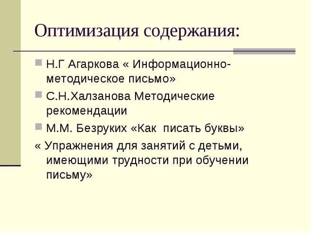 Оптимизация содержания: Н.Г Агаркова « Информационно-методическое письмо» С.Н...