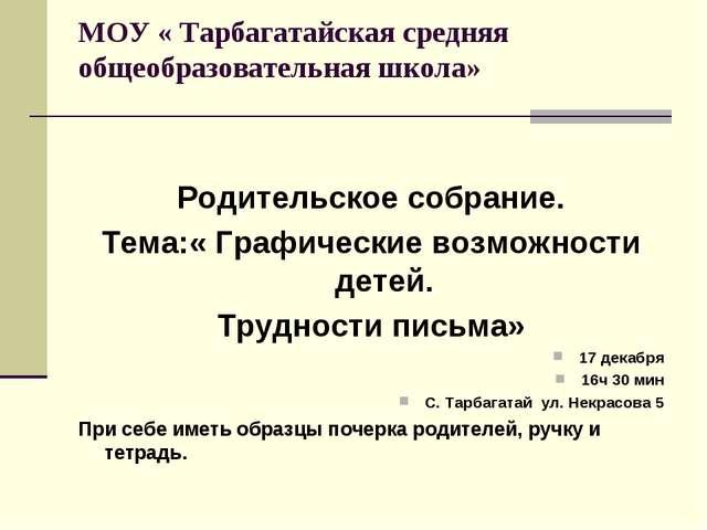 МОУ « Тарбагатайская средняя общеобразовательная школа» Родительское собрание...