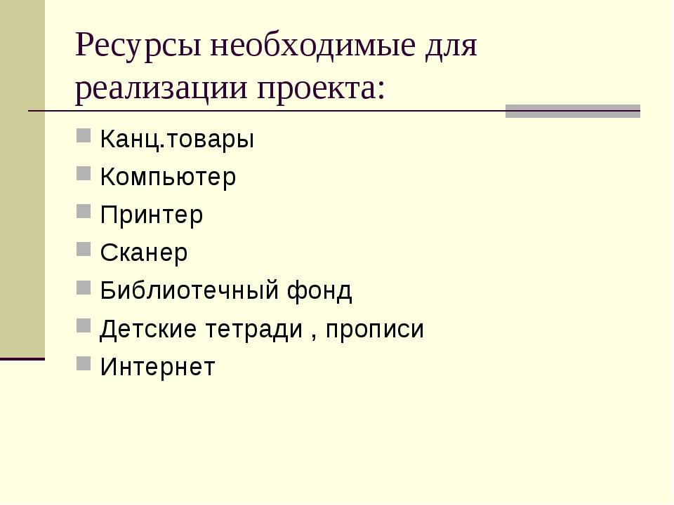 Ресурсы необходимые для реализации проекта: Канц.товары Компьютер Принтер Ска...