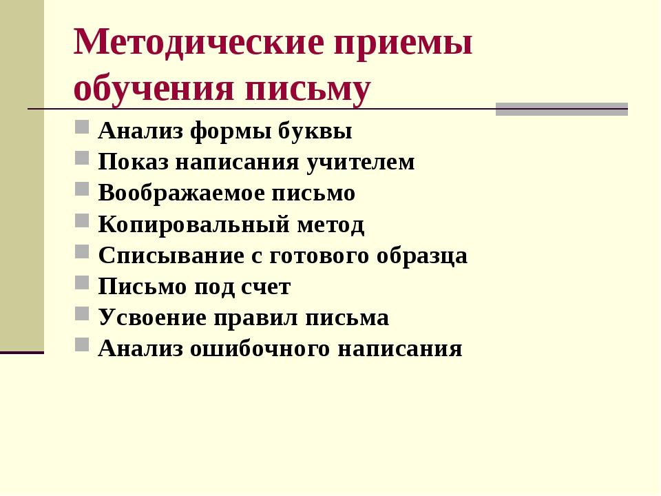 Методические приемы обучения письму Анализ формы буквы Показ написания учител...