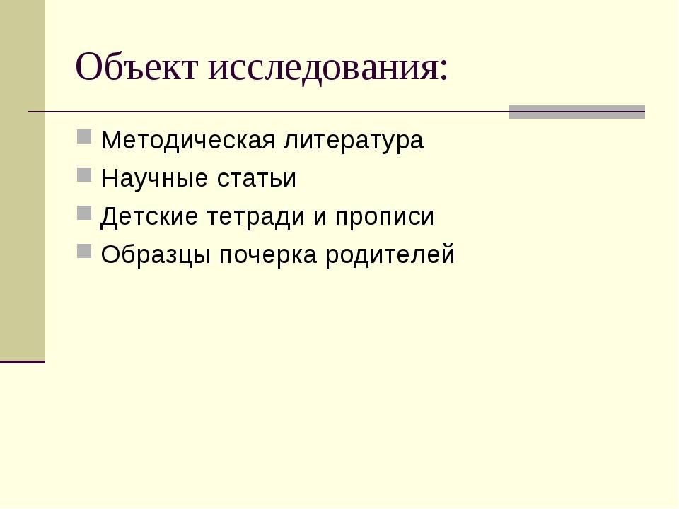 Объект исследования: Методическая литература Научные статьи Детские тетради и...