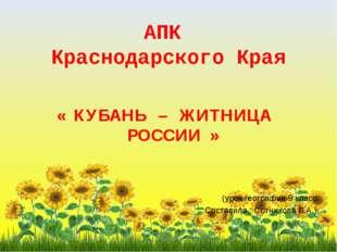 АПК Краснодарского Края « КУБАНЬ – ЖИТНИЦА РОССИИ » (урок географии 9 класс