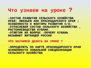 -СОСТАВ РАЗВИТИЯ СЕЛЬСКОГО ХОЗЯЙСТВА КРАЯ; ЗВЕНЬЕВ АПК КРАСНОДАРСКОГО КРАЯ ;