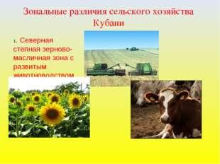 Зональные различия сельского хозяйства Кубани 1. Северная степная зерново-мас
