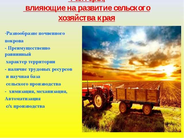 Факторы, влияющие на развитие сельского хозяйства края - Разнообразие почвенн...