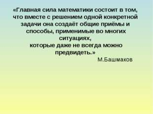 «Главная сила математики состоит в том, что вместе с решением одной конкретно