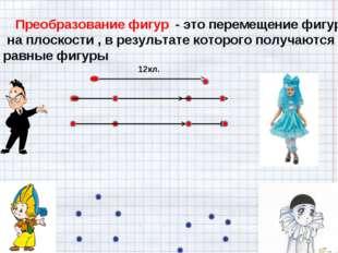 - это перемещение фигур на плоскости , в результате которого получаются равн