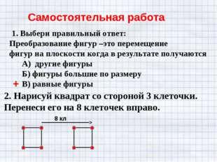 Самостоятельная работа 2. Нарисуй квадрат со стороной 3 клеточки. Перенеси ег