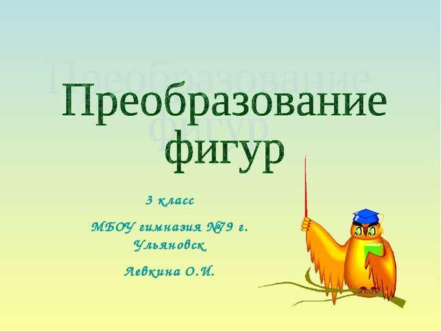 3 класс МБОУ гимназия №79 г. Ульяновск Левкина О.И.