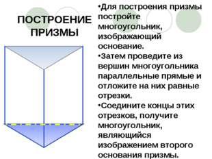 ПОСТРОЕНИЕ ПРИЗМЫ Для построения призмы постройте многоугольник, изображающий