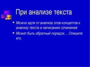 При анализе текста Можно идти от анализа слов-концептов к анализу текста и н