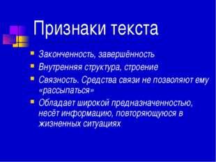 Признаки текста Законченность, завершённость Внутренняя структура, строение