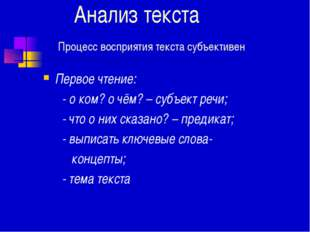 Анализ текста Процесс восприятия текста субъективен Первое чтение: - о ком?