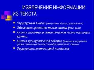 ИЗВЛЕЧЕНИЕ ИНФОРМАЦИИ ИЗ ТЕКСТА Структурный анализ (микротемы, абзацы, предл