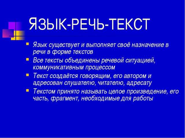 ЯЗЫК-РЕЧЬ-ТЕКСТ Язык существует и выполняет своё назначение в речи в форме т...