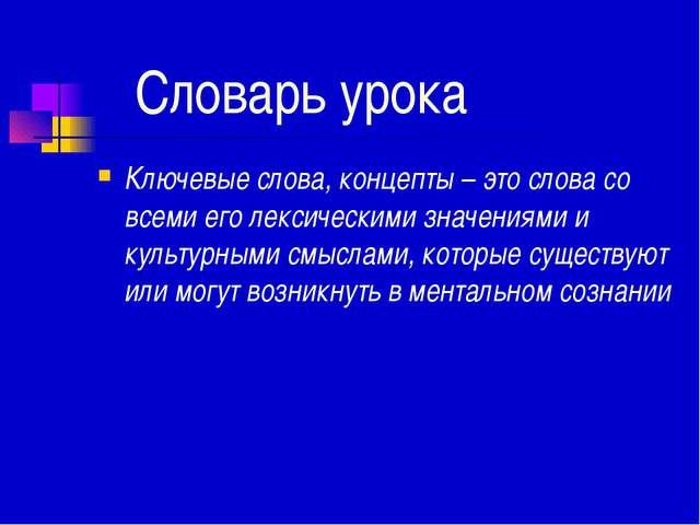 Словарь урока Ключевые слова, концепты – это слова со всеми его лексическими...