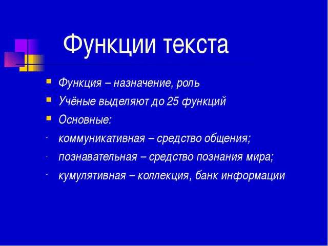 Функции текста Функция – назначение, роль Учёные выделяют до 25 функций Осно...