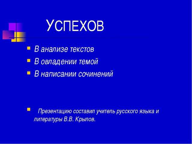 УСПЕХОВ В анализе текстов В овладении темой В написании сочинений Презентаци...
