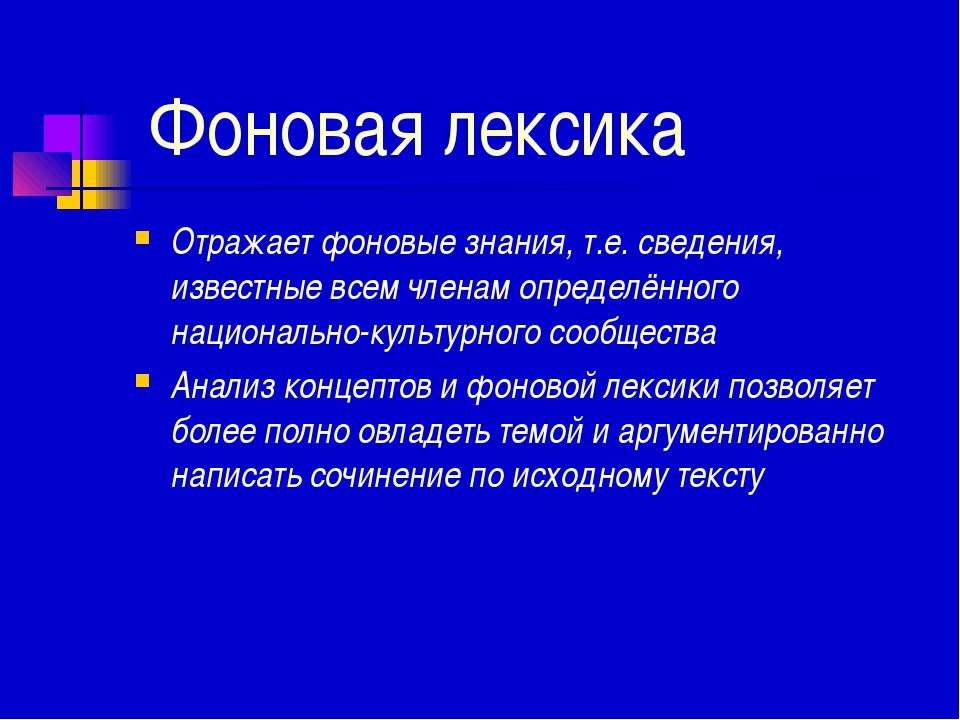 Фоновая лексика Отражает фоновые знания, т.е. сведения, известные всем члена...