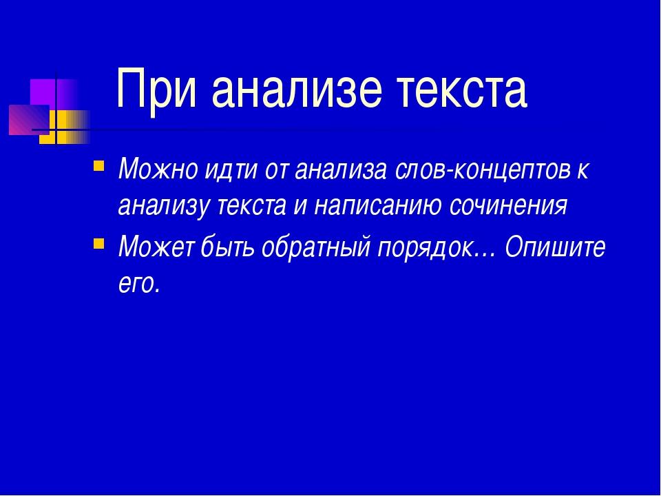 При анализе текста Можно идти от анализа слов-концептов к анализу текста и н...