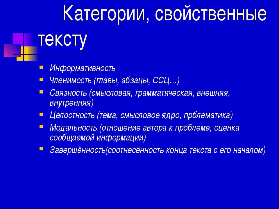 Категории, свойственные тексту Информативность Членимость (главы, абзацы, СС...