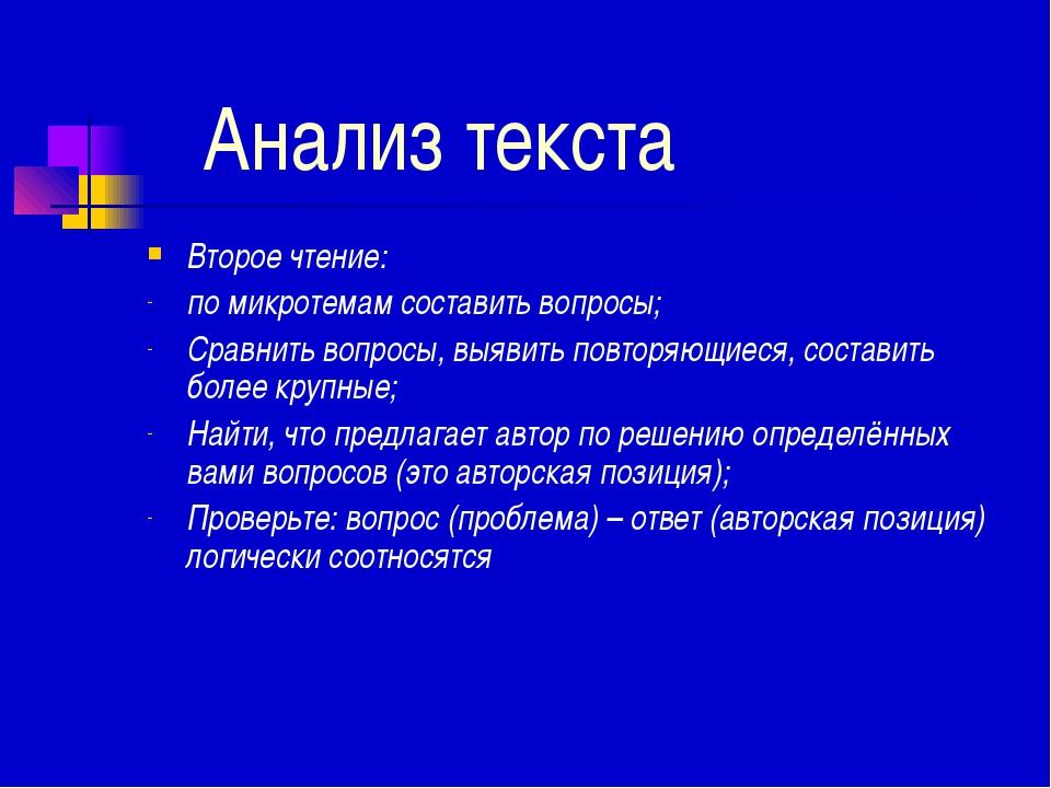 Анализ текста Второе чтение: по микротемам составить вопросы; Сравнить вопро...