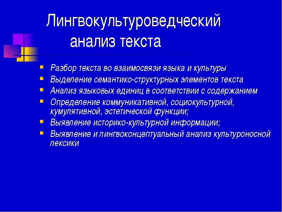 Лингвокультуроведческий анализ текста Разбор текста во взаимосвязи языка и к...