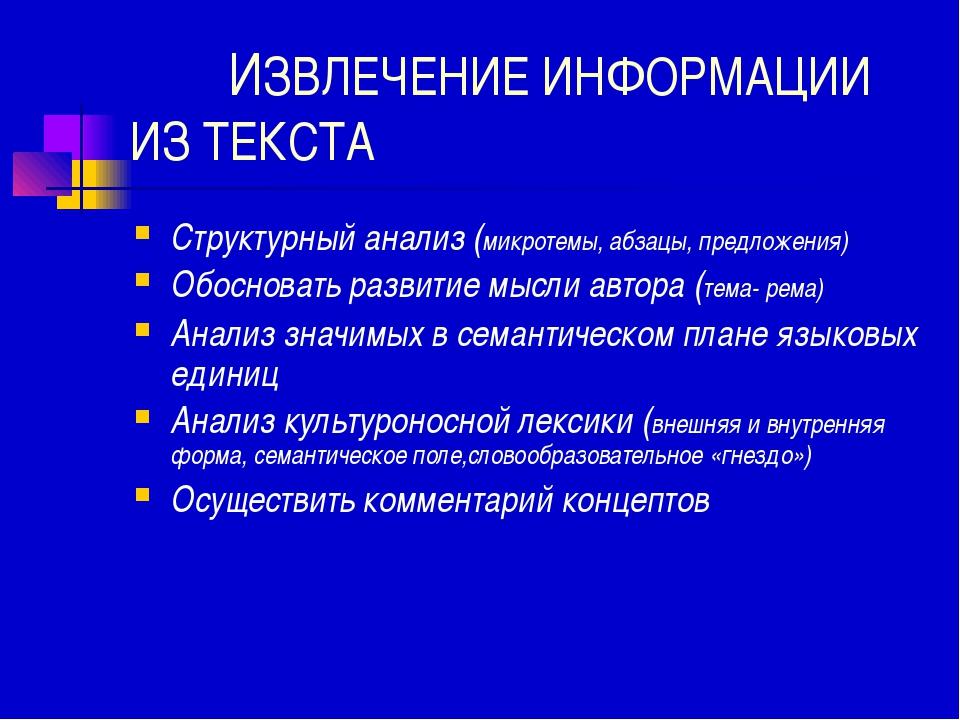ИЗВЛЕЧЕНИЕ ИНФОРМАЦИИ ИЗ ТЕКСТА Структурный анализ (микротемы, абзацы, предл...