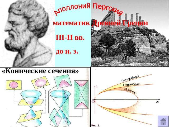 математик Древней Греции III-II вв. до н. э. «Конические сечения»