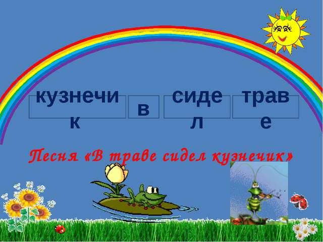 Песня «В траве сидел кузнечик» кузнечик в сидел траве