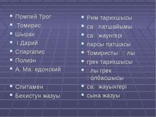 Помпей Трог Томирис Шырак І Дарий Спаргапис Полиэн А. Мақедонский Спитамен Бе