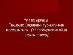 Үй тапсырмасы Тақырып: Сақтардың тұрмысы мен шаруашылығы. (Үй тапсырмасын ойы