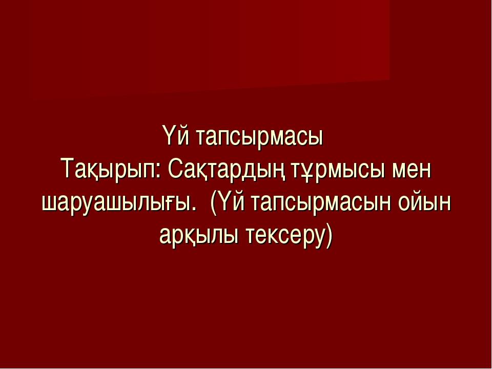 Үй тапсырмасы Тақырып: Сақтардың тұрмысы мен шаруашылығы. (Үй тапсырмасын ойы...