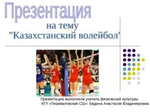 Презентацию выполнила учитель физической культуры КГУ «Переваловская СШ»: Бед
