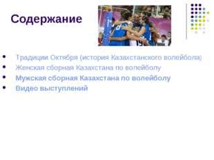 Содержание Традиции Октября (история Казахстанского волейбола) Женская сборна