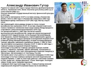Александр Иванович Гутор Родился 13 апреля 1957 года в городе Никополь (Днепр