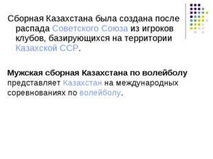 Сборная Казахстана была создана после распада Советского Союза из игроков клу