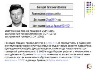Заслуженный тренер Казахской ССР (1965), заслуженный тренер Латвийской ССР (1