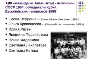 АДК (команда из Алма -Аты) - чемпионы СССР 1984, обладатели Кубка Европейских