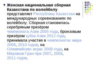 Женская национальная сборная Казахстана по волейболу представляет Республику