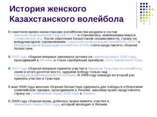 История женского Казахстанского волейбола В советское время казахстанские вол