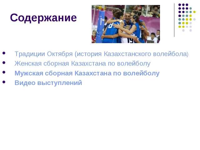 Содержание Традиции Октября (история Казахстанского волейбола) Женская сборна...