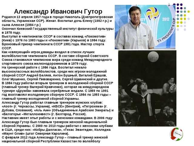 Александр Иванович Гутор Родился 13 апреля 1957 года в городе Никополь (Днепр...