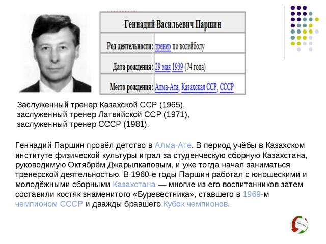 Заслуженный тренер Казахской ССР (1965), заслуженный тренер Латвийской ССР (1...